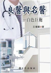 良醫與名醫:白色巨袍