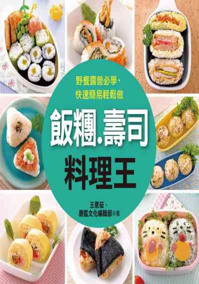 飯糰.壽司料理王:野餐露營必學, 快速簡易輕鬆做