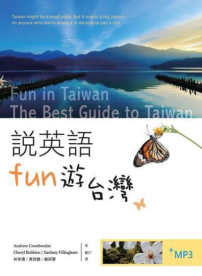 說英語Fun遊台灣 [有聲書]