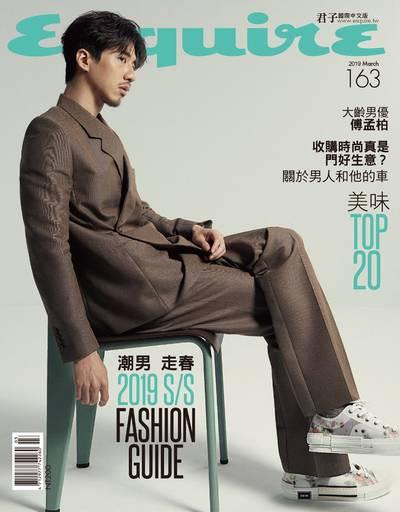 ESQUIRE君子時代 [第163期]:潮男走春 2019 S/S Fashion guide