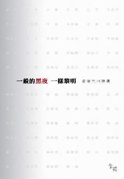 一般的黑夜 一樣的黎明:香港六四紀念詩選