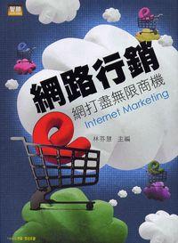 網路行銷:e網打盡無限商機