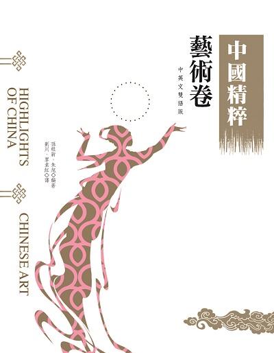 中國精粹, 藝術卷