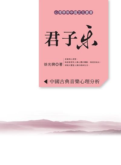 君子樂:中國古典音樂心理分析
