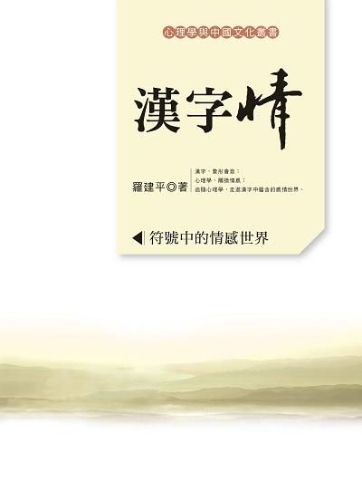 漢字情:符號中的情感世界