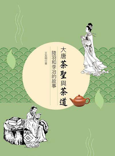 大唐茶聖與茶道:陸羽和李冶的故事