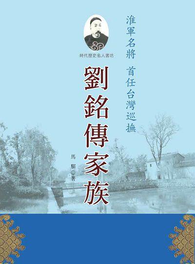 劉銘傳家族:淮軍名將首任台灣巡撫