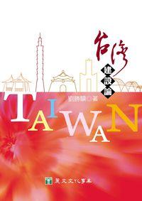 台灣建設論