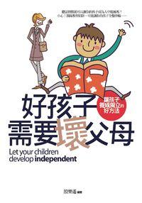 好孩子需要壞父母:讓孩子養成獨立的好方法