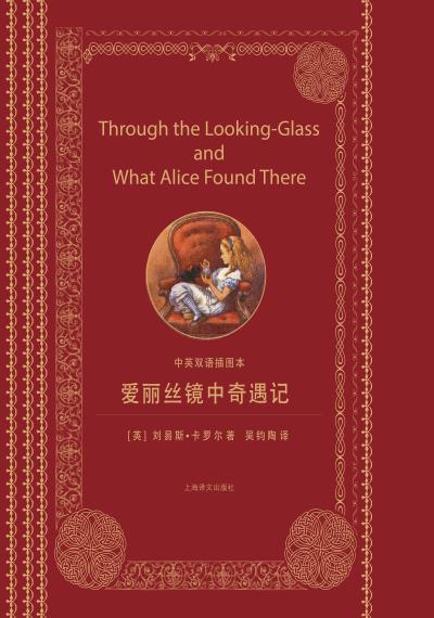 愛麗絲鏡中奇遇記
