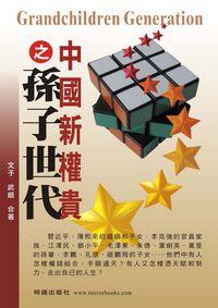 中國新權貴之孫子世代
