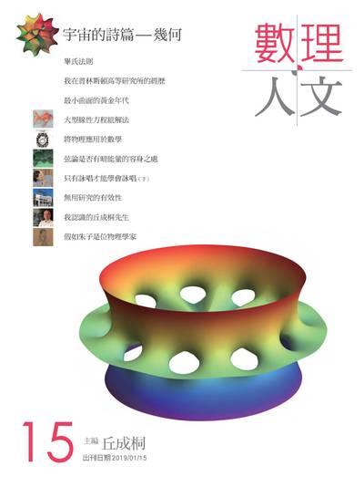 數理人文 [第15期]:宇宙的詩篇 : 幾何