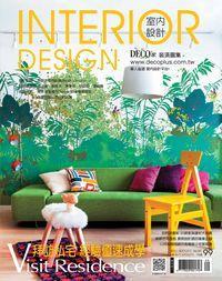 室內設計 INTERIOR DESIGN [第65期]:拜訪私宅 經驗值速成學