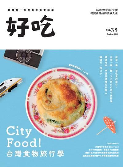 好吃 [第35期]:Ci ty Food!台灣食物旅行學