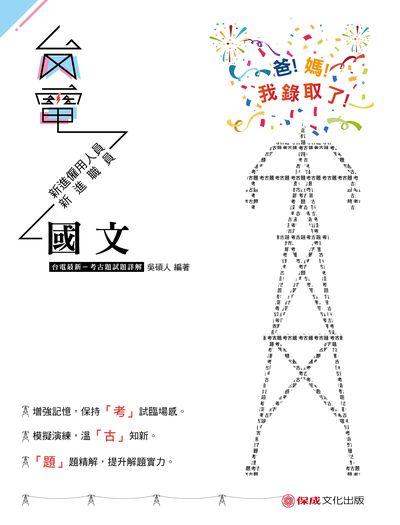 國文 台電最新:考古題試題詳解