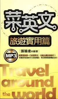 菜英文[有聲書]:旅遊實用篇