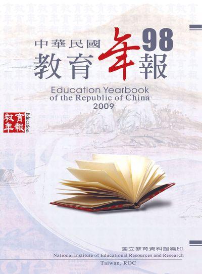 中華民國教育年報. 98