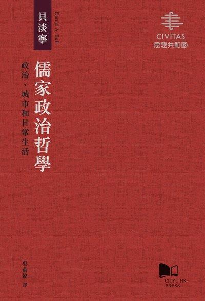 儒家政治哲學:政治、城市和日常生活