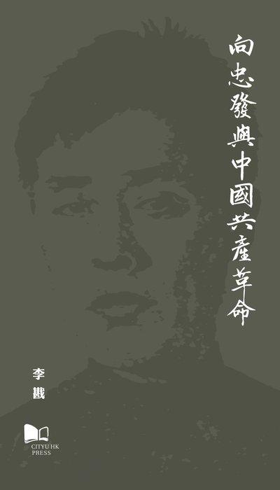 向忠發與中國共產革命