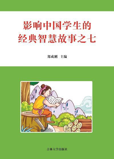 影響中國學生的經典智慧故事. 七