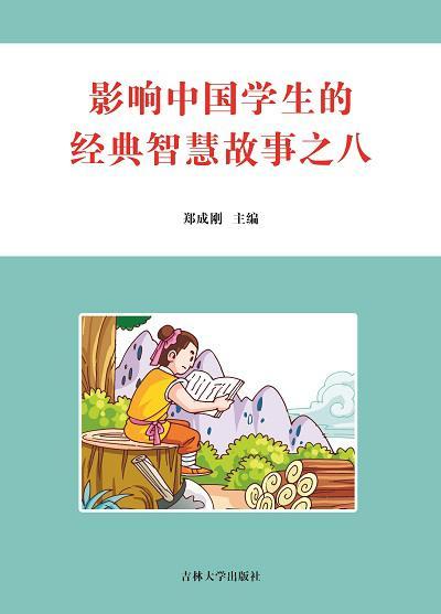影響中國學生的經典智慧故事. 八