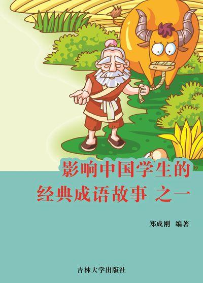 影響中國學生的經典成語故事. 之一