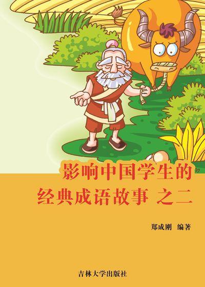 影響中國學生的經典成語故事. 之二