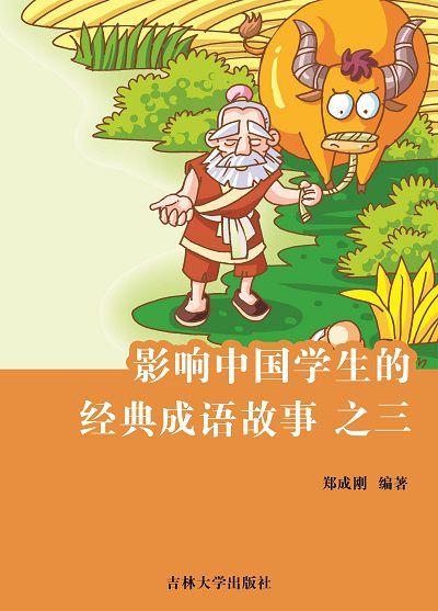 影響中國學生的經典成語故事. 之三