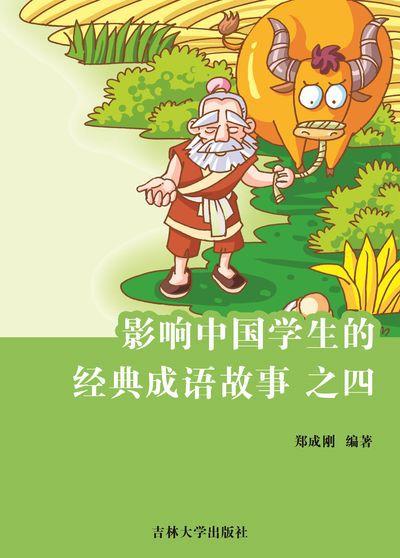 影響中國學生的經典成語故事. 之四