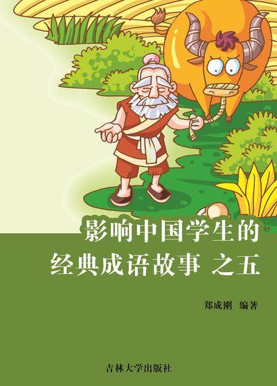 影響中國學生的經典成語故事. 之五