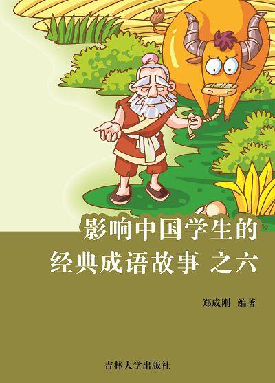 影響中國學生的經典成語故事. 之六