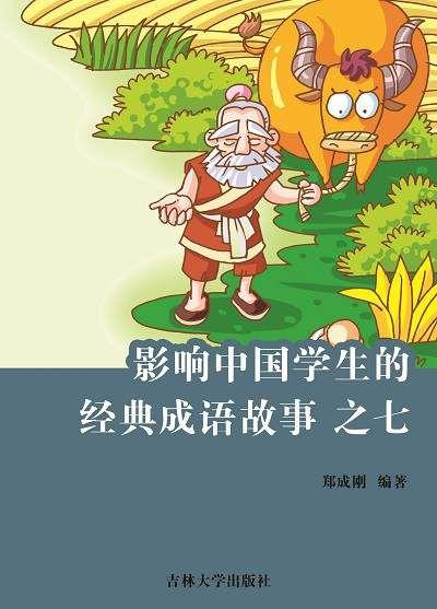 影響中國學生的經典成語故事. 之七