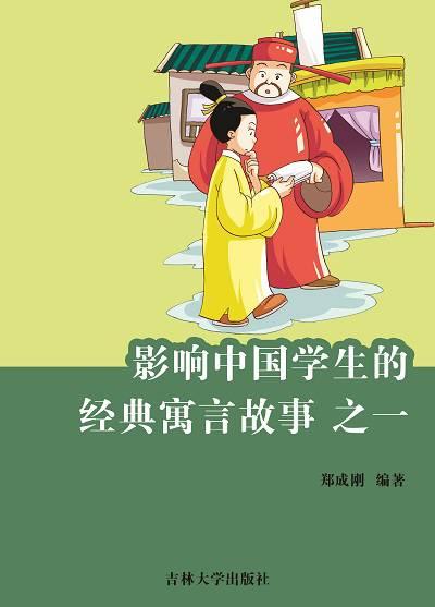 影響中國學生的經典寓言故事. 之一