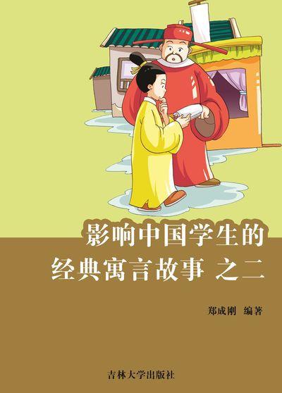 影響中國學生的經典寓言故事. 之二
