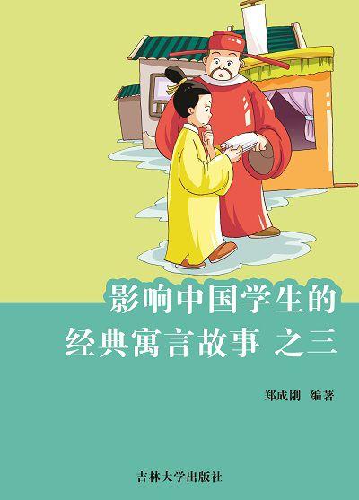 影響中國學生的經典寓言故事. 之三
