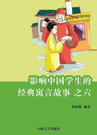 影響中國學生的經典寓言故事. 之六