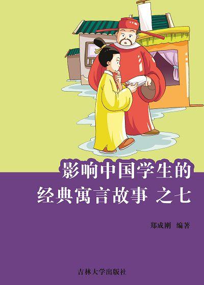 影響中國學生的經典寓言故事. 之七