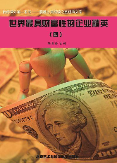 世界最具財富性的企業精英. 4