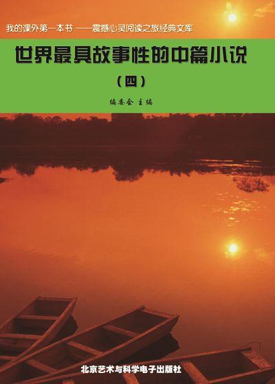 世界最具故事性的中篇小說. 4
