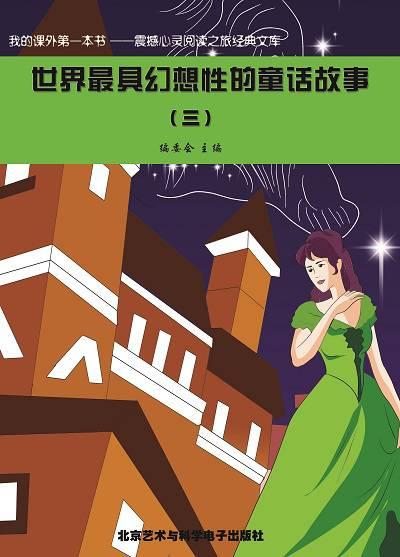 世界最具幻想性的童話故事. 3