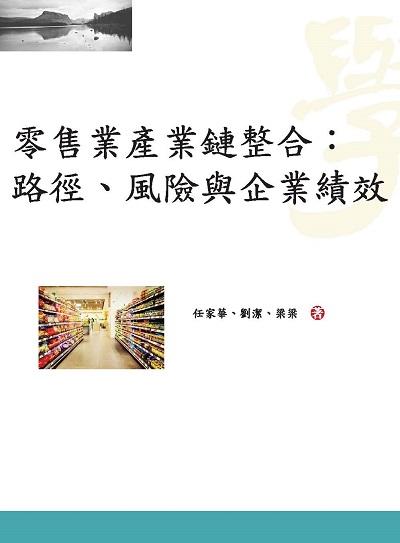 零售業產業鏈整合:路徑、風險與企業績效