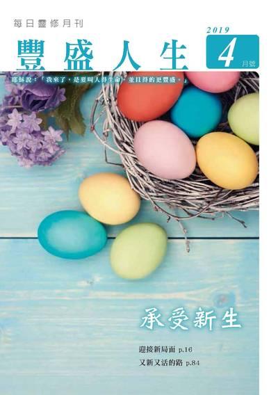 豐盛人生 [2019年04月號]:每日靈修月刊:承受新生