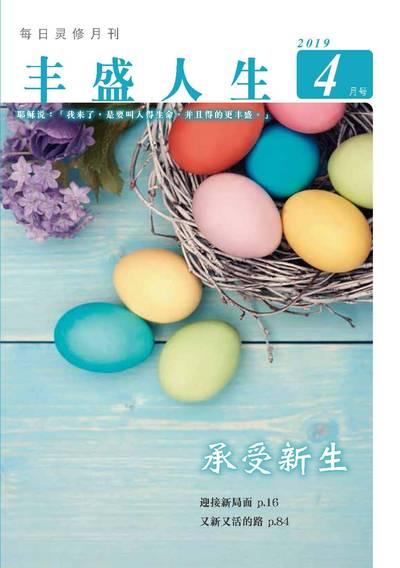 豐盛人生[簡體版] [2019年04月號]:每日靈修月刊:承受新生