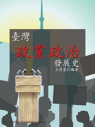 臺灣政黨政治發展史