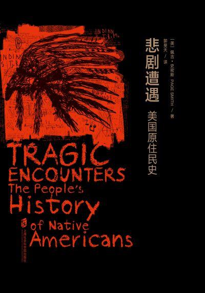 悲劇遭遇:美洲原住民史
