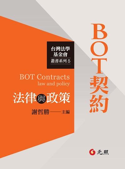 BOT契約法律與政策