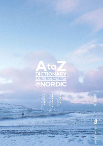 白日夢想家:冰島、丹麥、瑞典A-Z旅行詞典