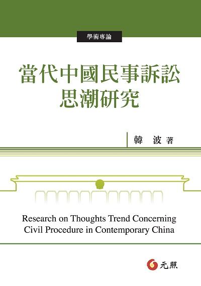 當代中國民事訴訟思潮探究