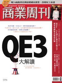 商業周刊 2012/09/24 [第1296期]:QE3 大解讀