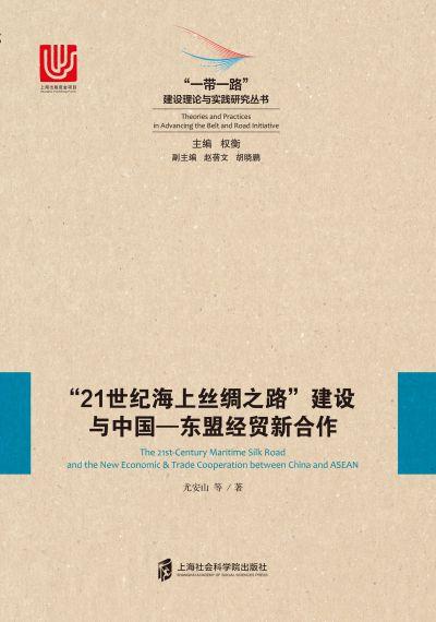 """""""21世紀海上絲綢之路""""建設與中國:東盟經貿新合作"""